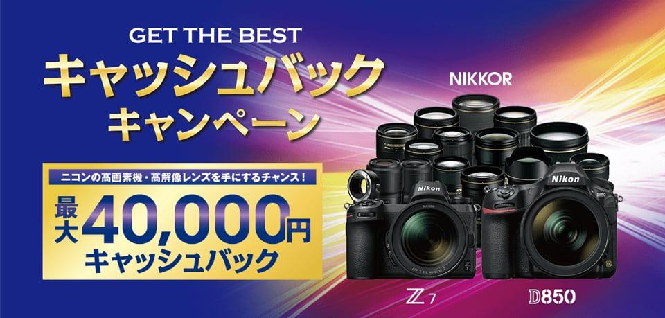 ニコン GET THE BEST キャッシュバックキャンペーン