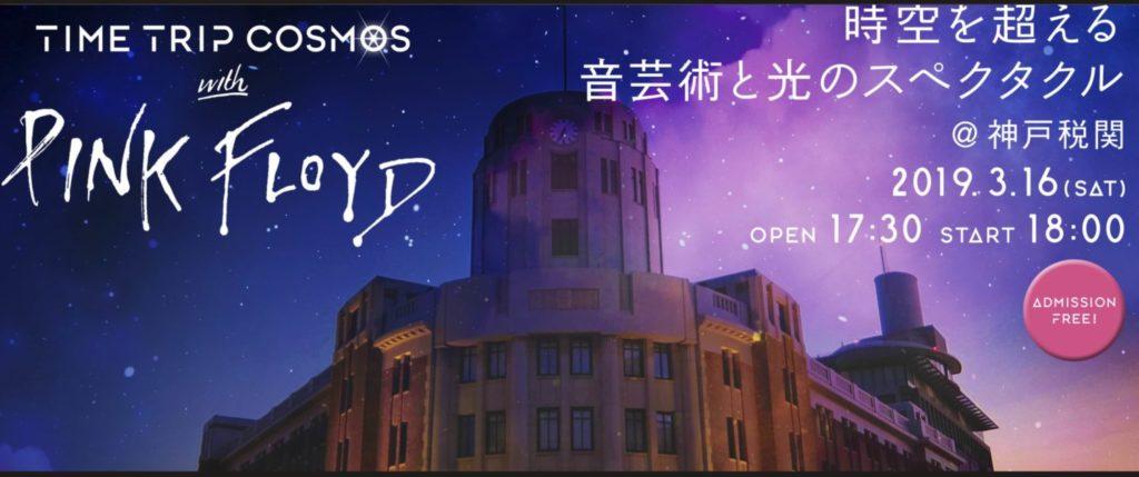 神戸税関が春の特別公開とライトアップ 2019年3月16日