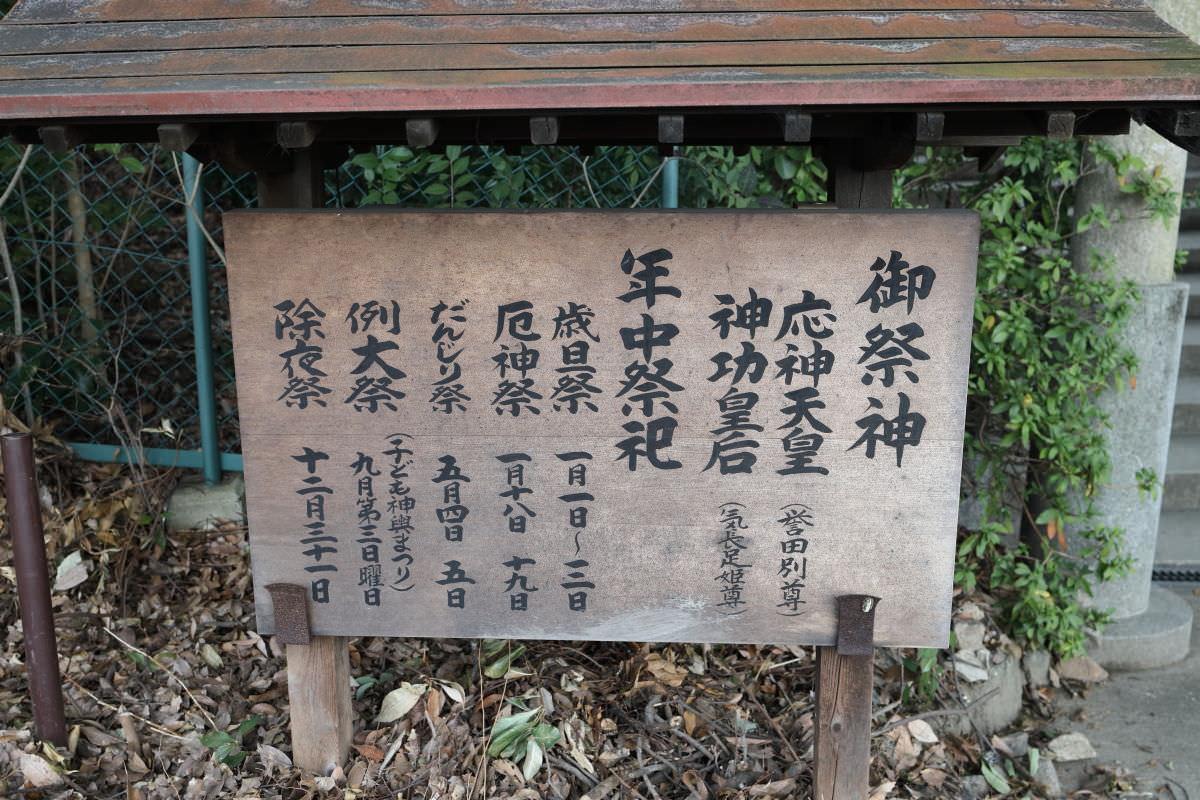 岡本 八幡神社
