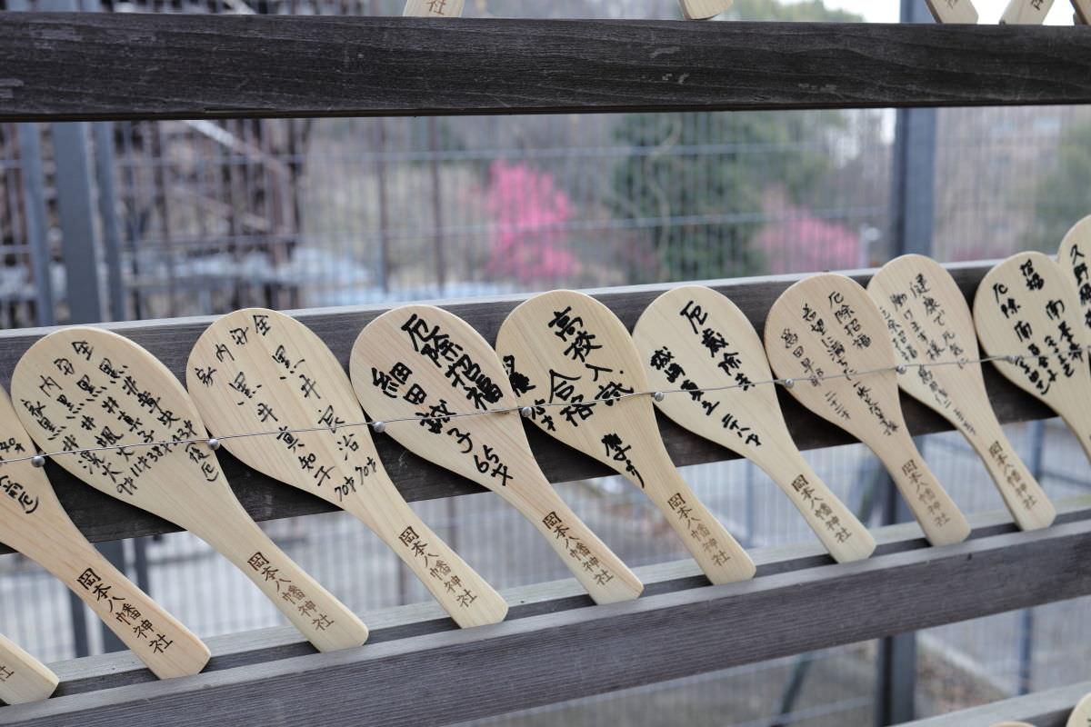 岡本 八幡神社 しゃもじの願い札