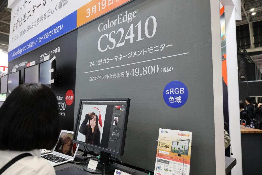 EIZO新発売の24.1型カラーマネジメントモニターCS2410
