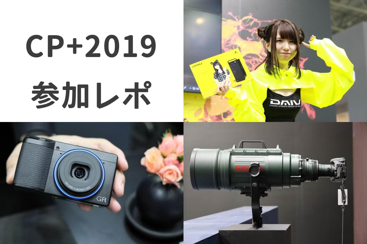 カメラと写真映像のワールドプレミアショー CP+2019 参加感想レポート
