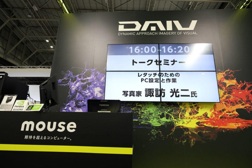 マウスコンピューター DAIV トークセミナー 写真家 諏訪さん