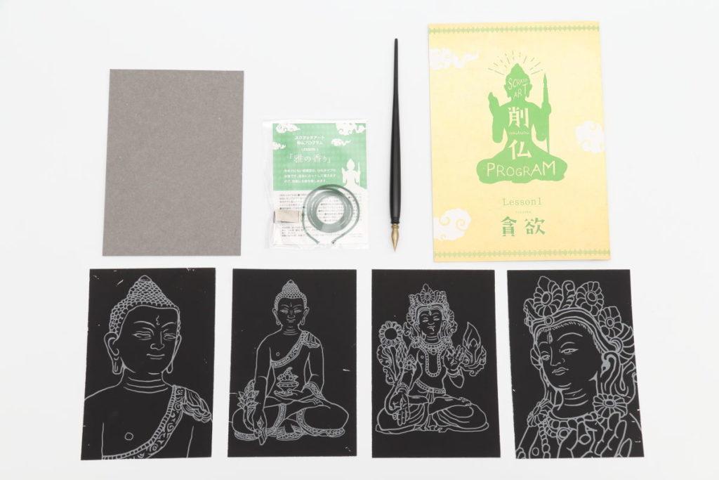 スクラッチアート 削仏プログラムの商品内容・付属品