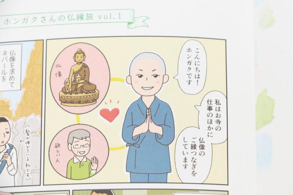 フェリシモ削仏に付属するテキストの漫画
