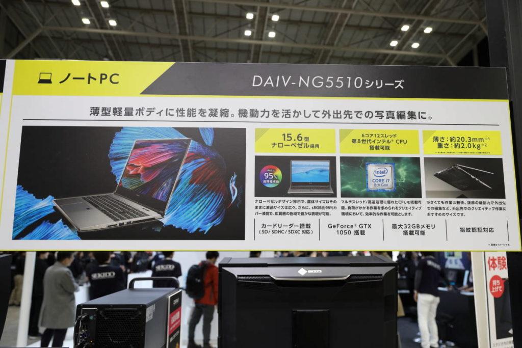 マウスコンピューター DAIV-NG5510 特徴