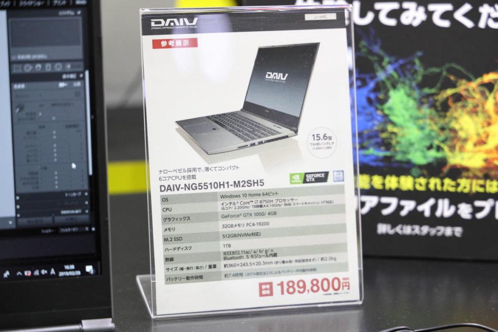DAIV-NG5510H1-M2SH5のスペックと価格