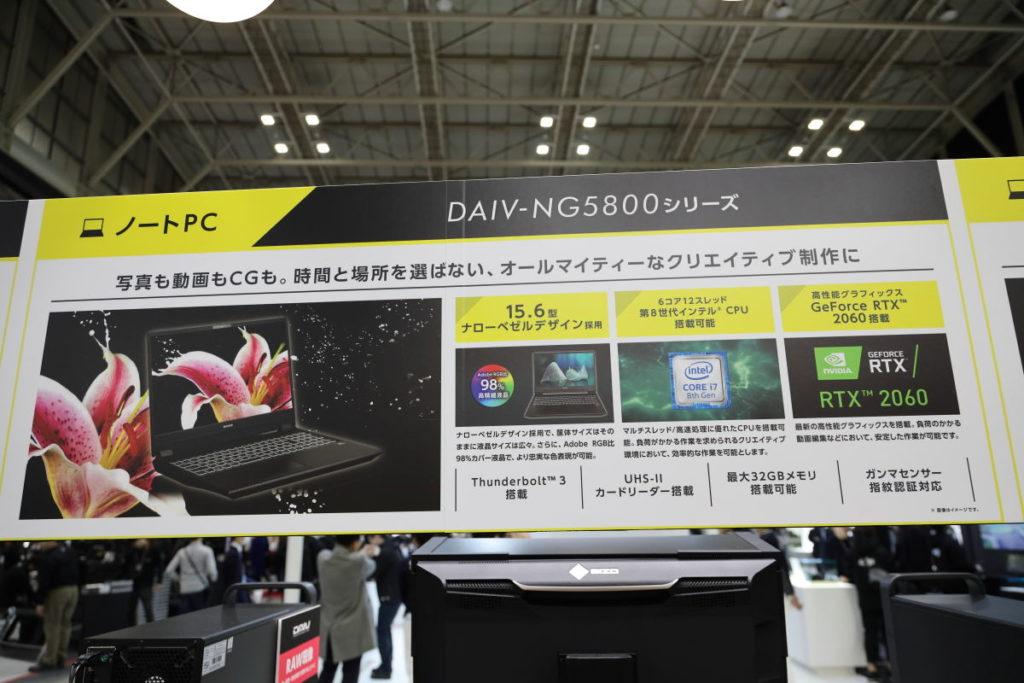 マウスコンピューター DAIV-NG5800のAdobeRGBカバー率は98%