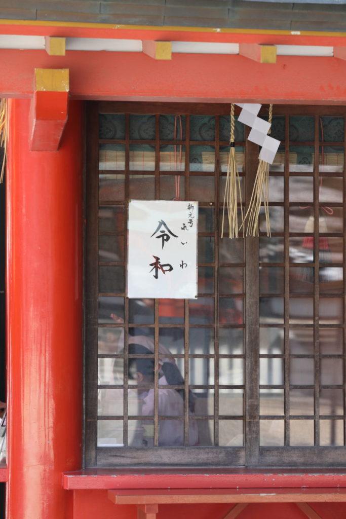 生田神社 令和の張り紙