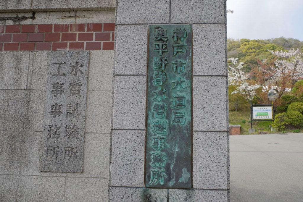 神戸市水の科学博物館 2019年4月8日