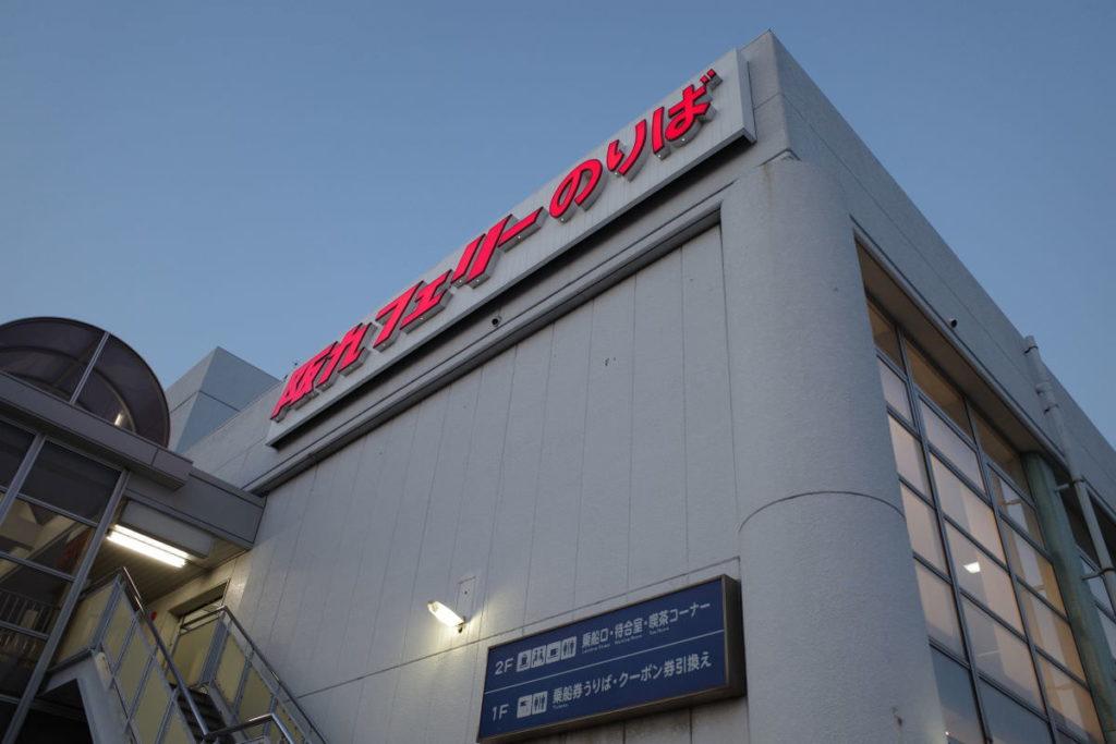 阪九フェリー乗り場