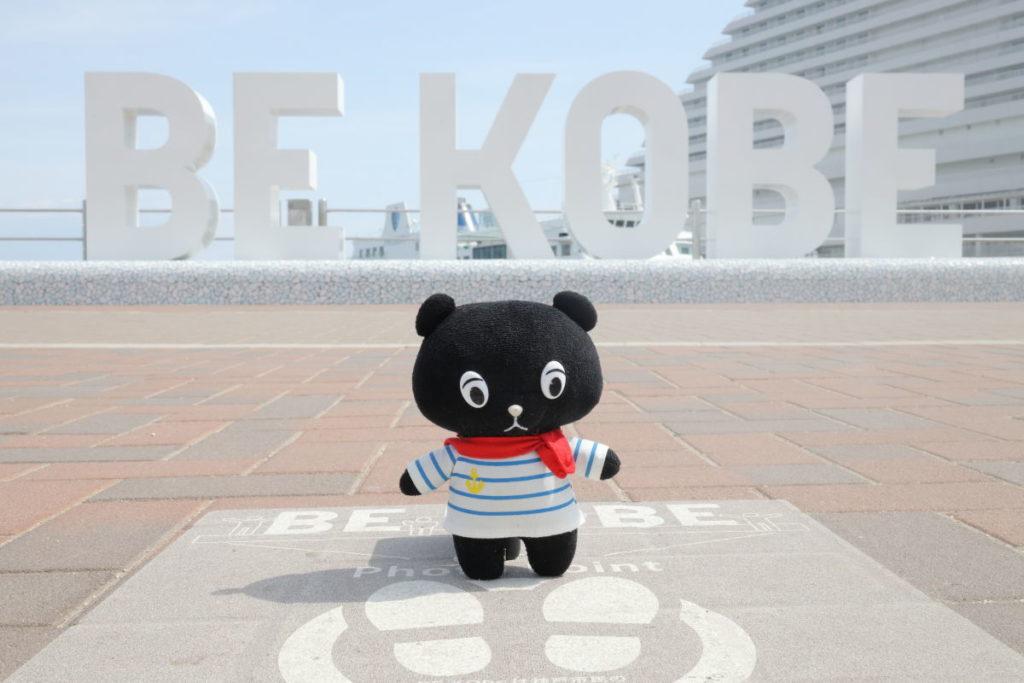 インスタ映えスポットのBE KOBE前で記念写真