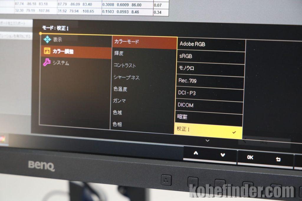BenQ カラーマネジメントディスプレイ SW240 カラーモード