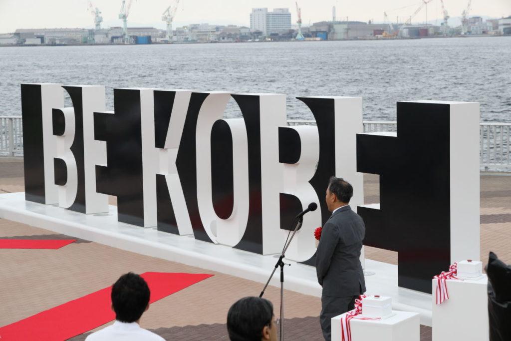 お披露目の式典 2代目BE KOBE