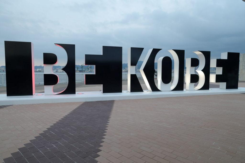 BE KOBE モニュメント ポートアイランドしおさい公園