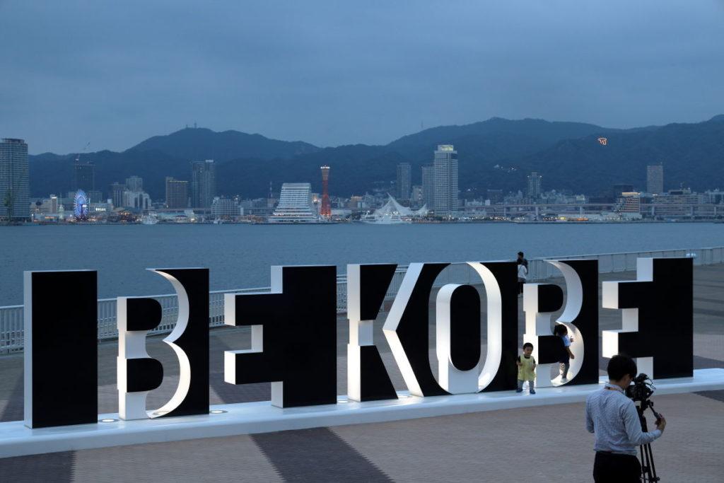 BE KOBEと神戸港の景色