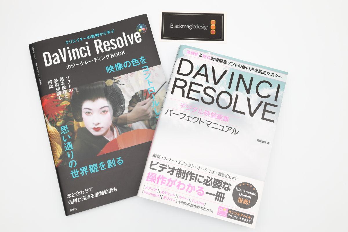DaVinci Resolve書籍 パーフェクトマニュアルとカラーグレーディングBOOK