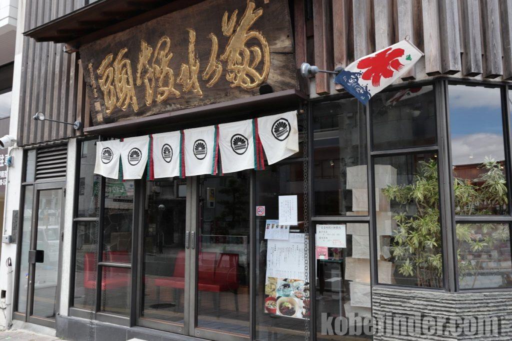 菊水茶廊 外観