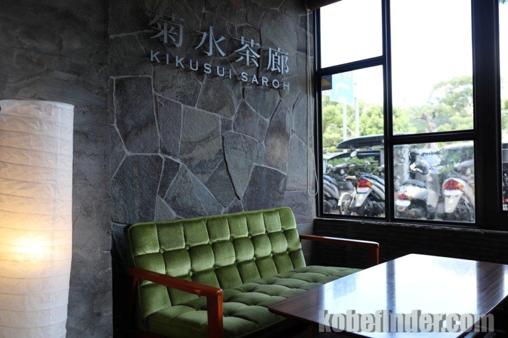 菊水茶廊 内観