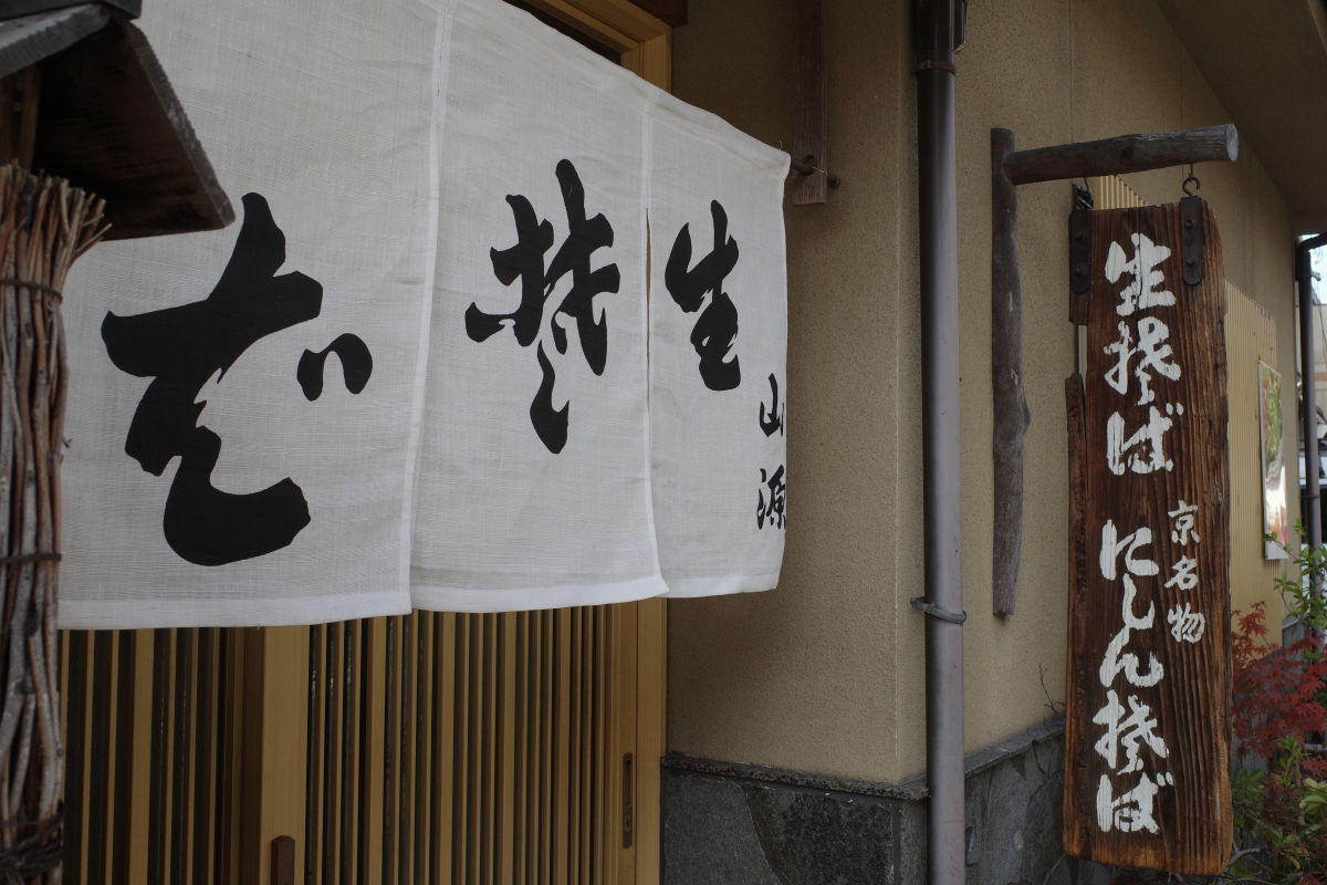 京都 そば処 山源
