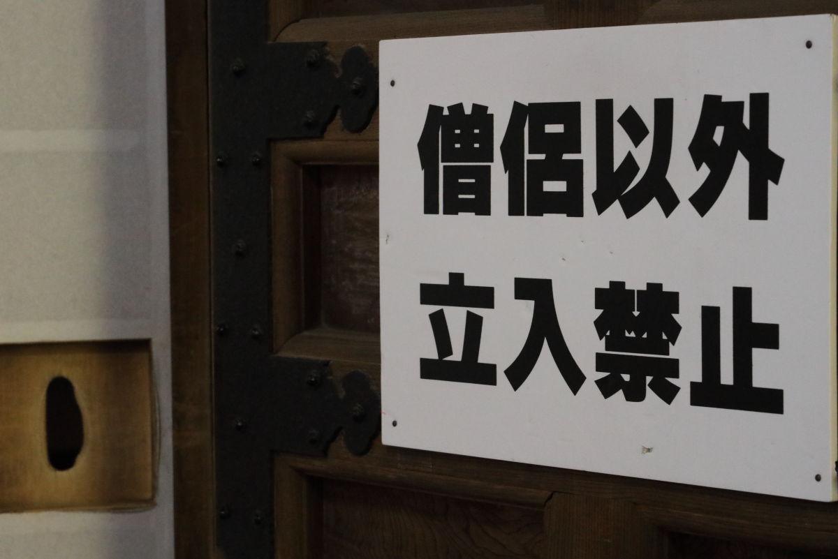 永観堂 僧侶以外立ち入り禁止