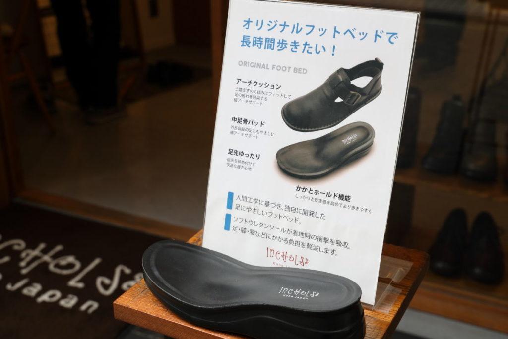 INCHOLJE インコルジェの革靴の特徴 オリジナルフットベッド