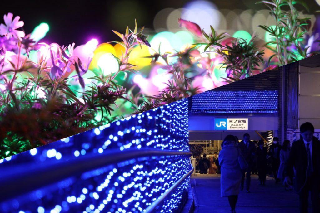 神戸三宮駅南イルミネーション「1,000mの光の回廊~KOBE LIGHT MESSAGE~」