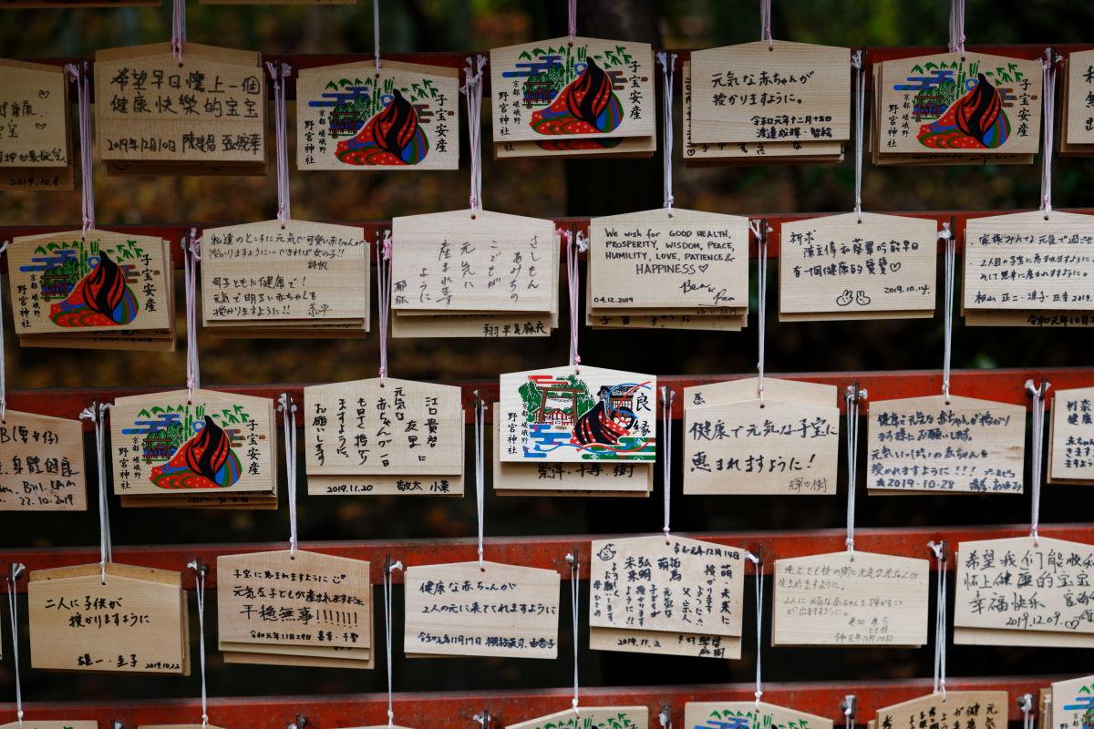 野宮神社(ののみやじんじゃ)