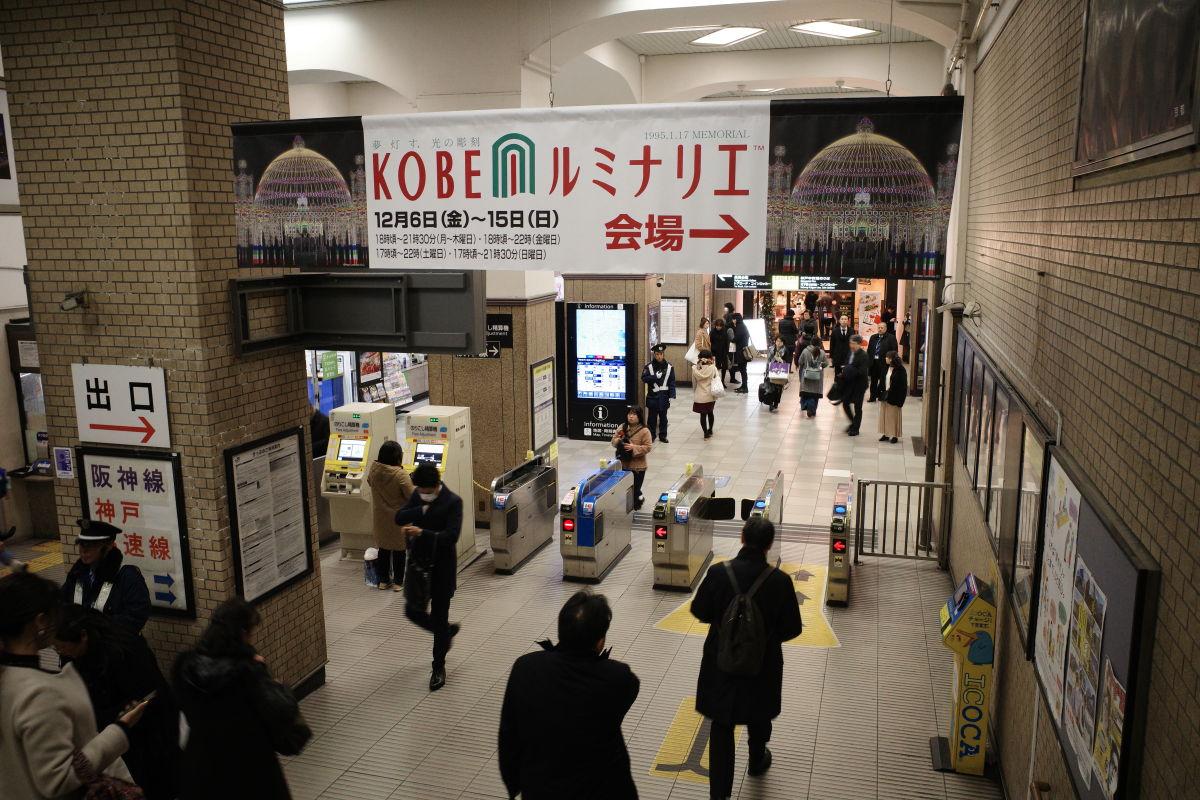 神戸ルミナリエの元町駅
