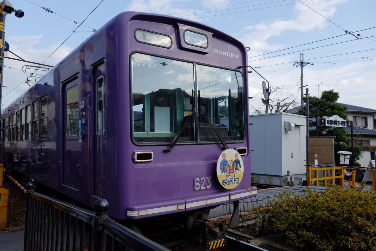 京福本線嵐山駅周辺