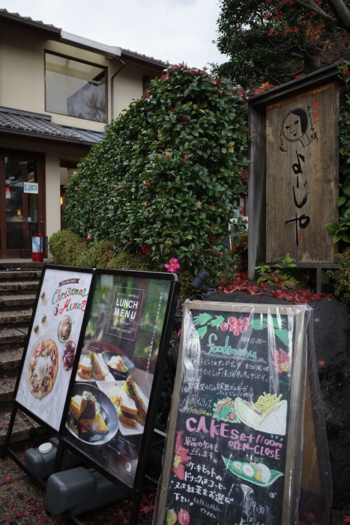 京都嵐山 ヨージヤカフェ