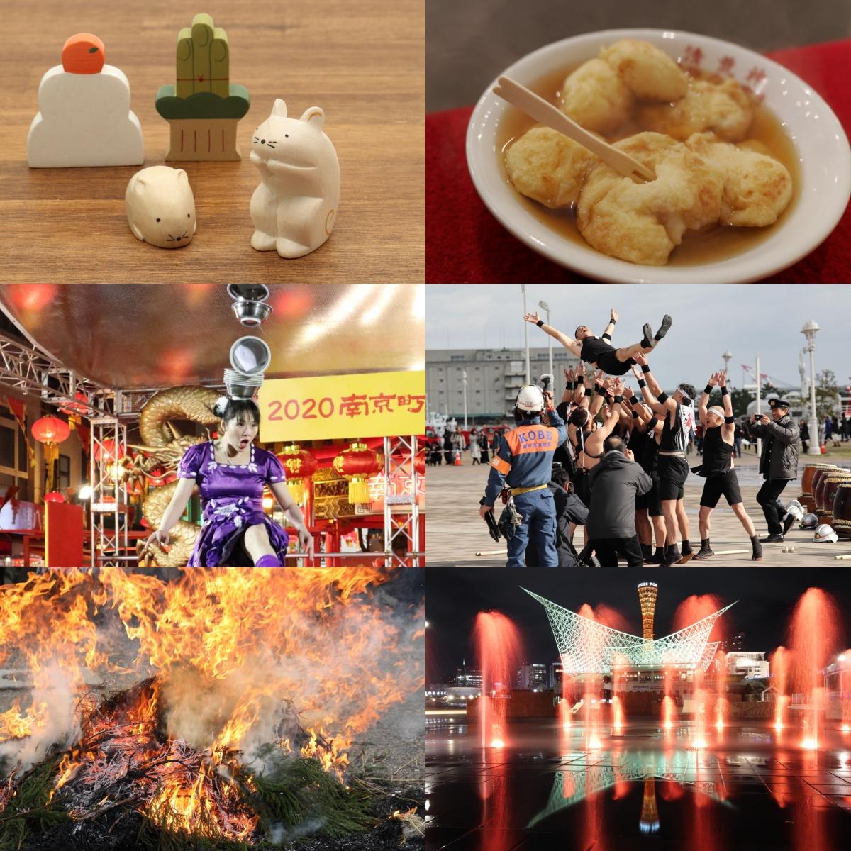 写真と動画で振り返る神戸2020年1月