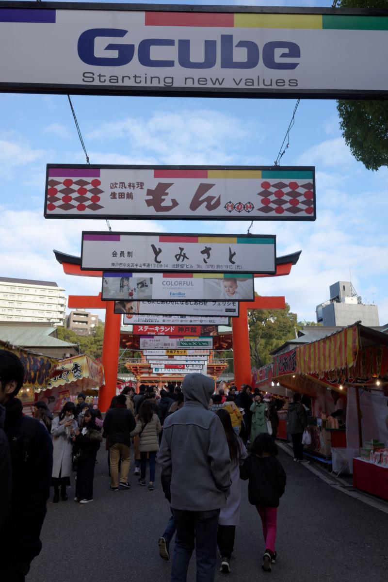 2020年元旦の生田神社