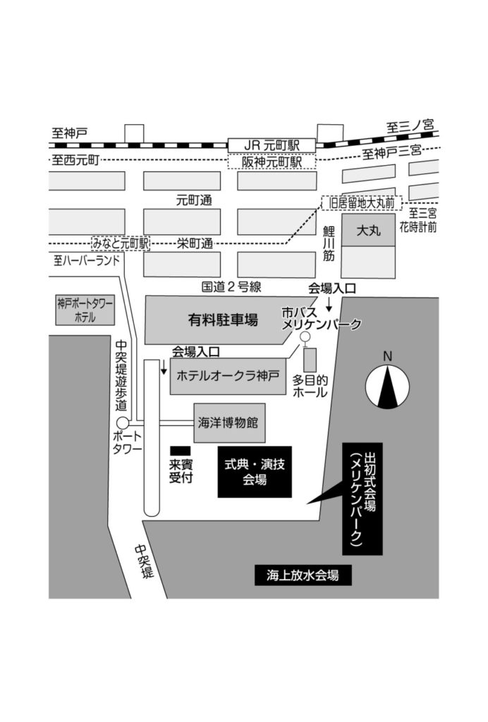 神戸市消防出初式(令和2年1月5日) 場所・地図