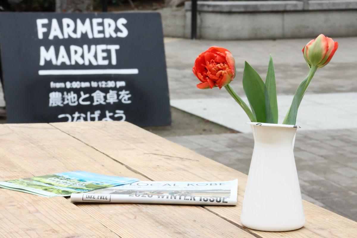 ファーマーズマーケット 神戸三宮 東遊園地