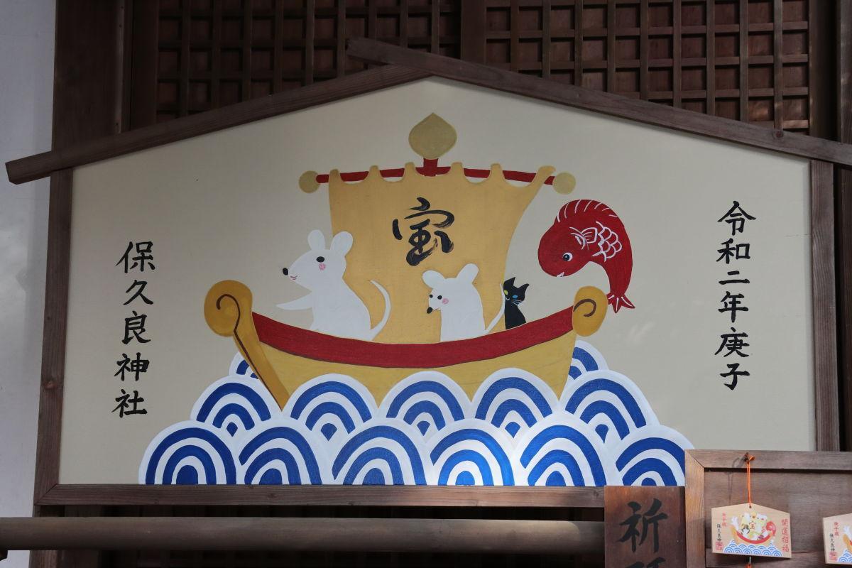 保久良神社