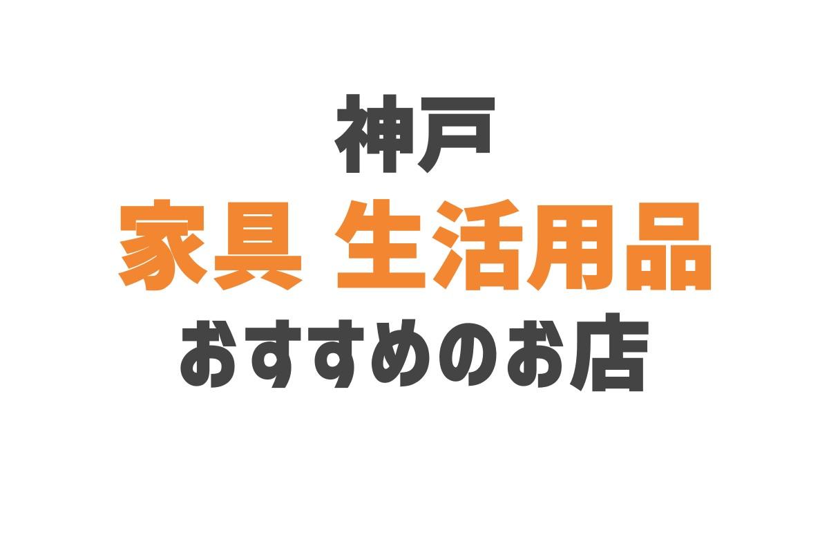 神戸で家具や生活用品を買うのにおすすめのお店まとめ