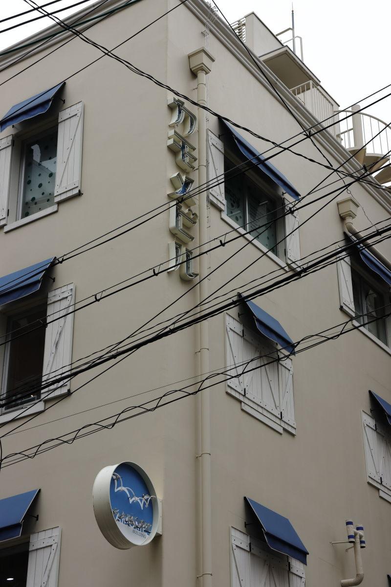 元町スナップ カモメビル