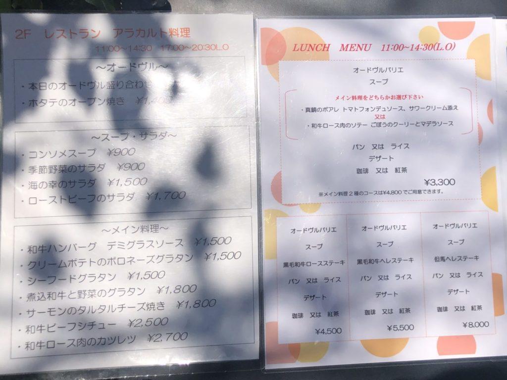 にしむら珈琲北野坂店のランチ、オードブルなどのメニュー