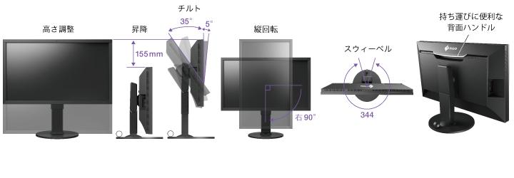 EIZO CS270 高さおよび角度の調整が可能