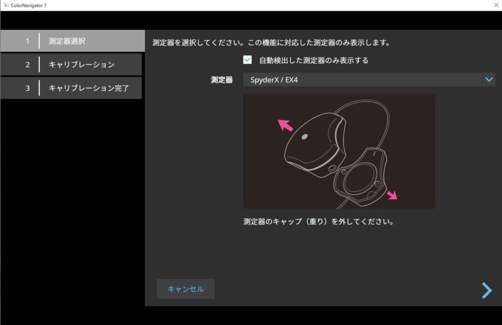 EIZO ColorNavigator 7 カラーマネージメントソフトウェア