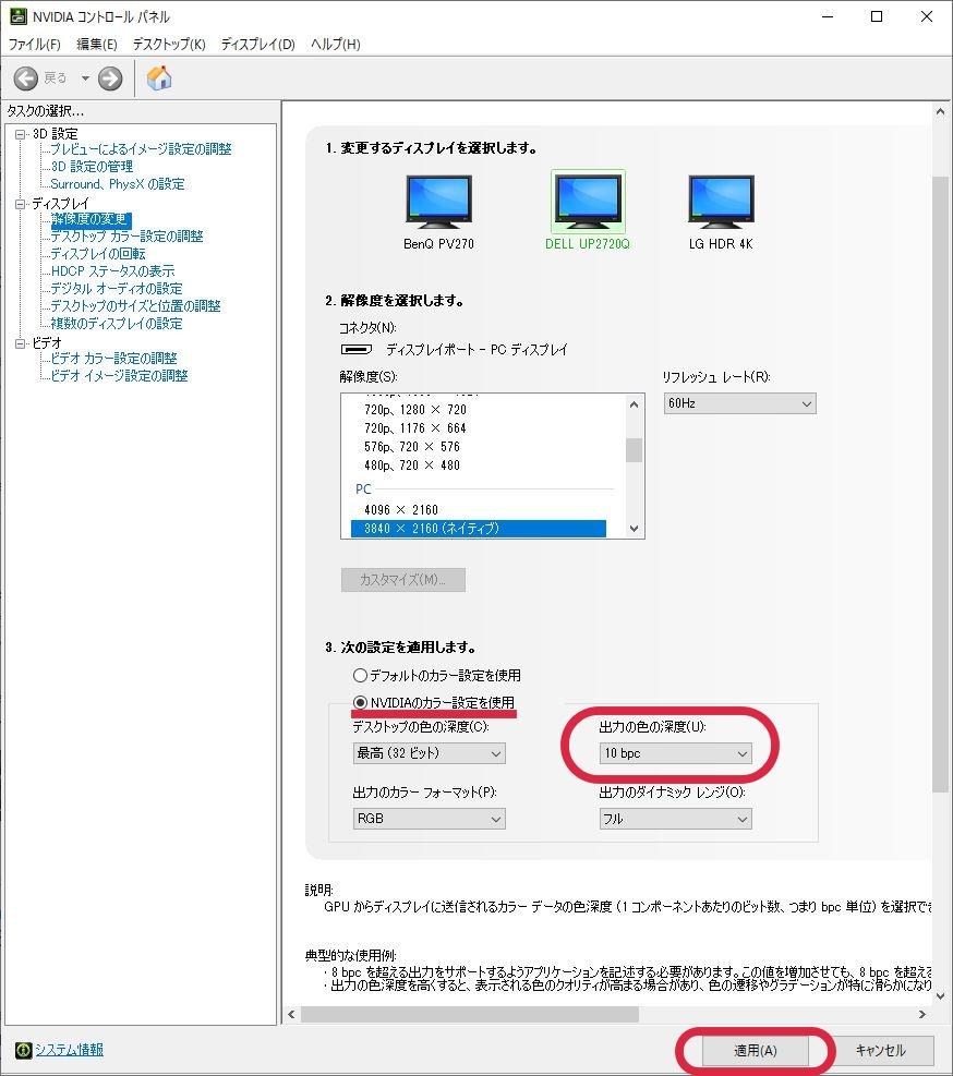 NVIDIAコントロールパネルの設定