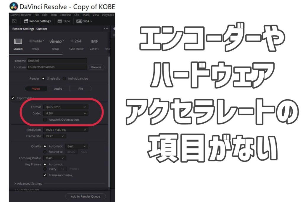 無料版のDaVinci Resolveにはハードウェアエンコードの機能がない