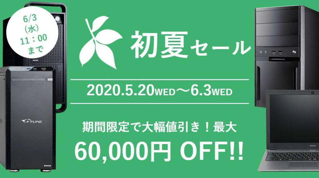 初夏セール|BTOパソコン・PC通販のマウスコンピューター【公式】