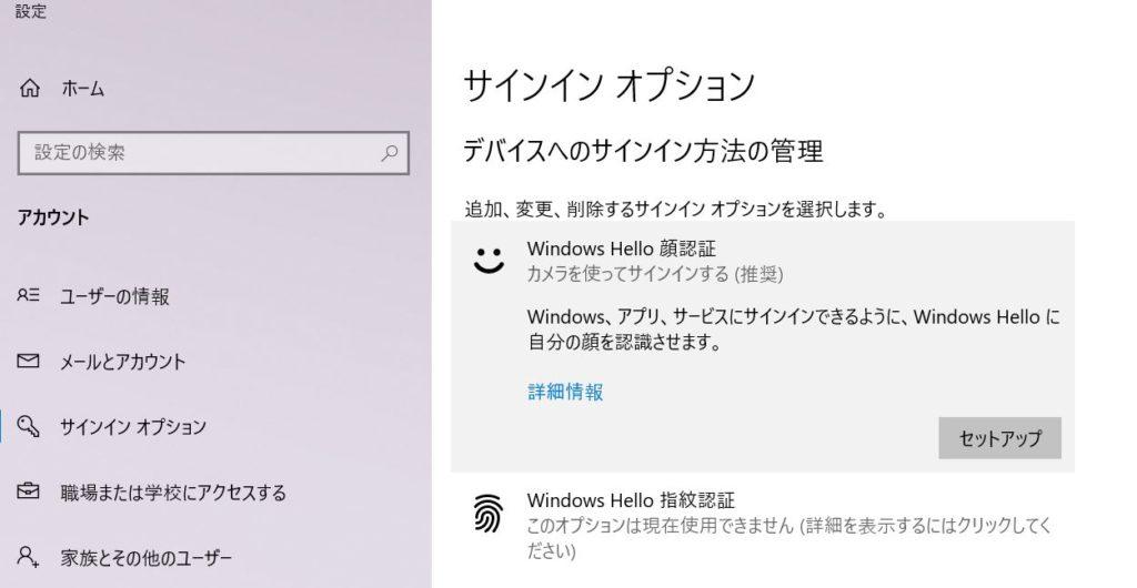 Windows Hello セットアップ