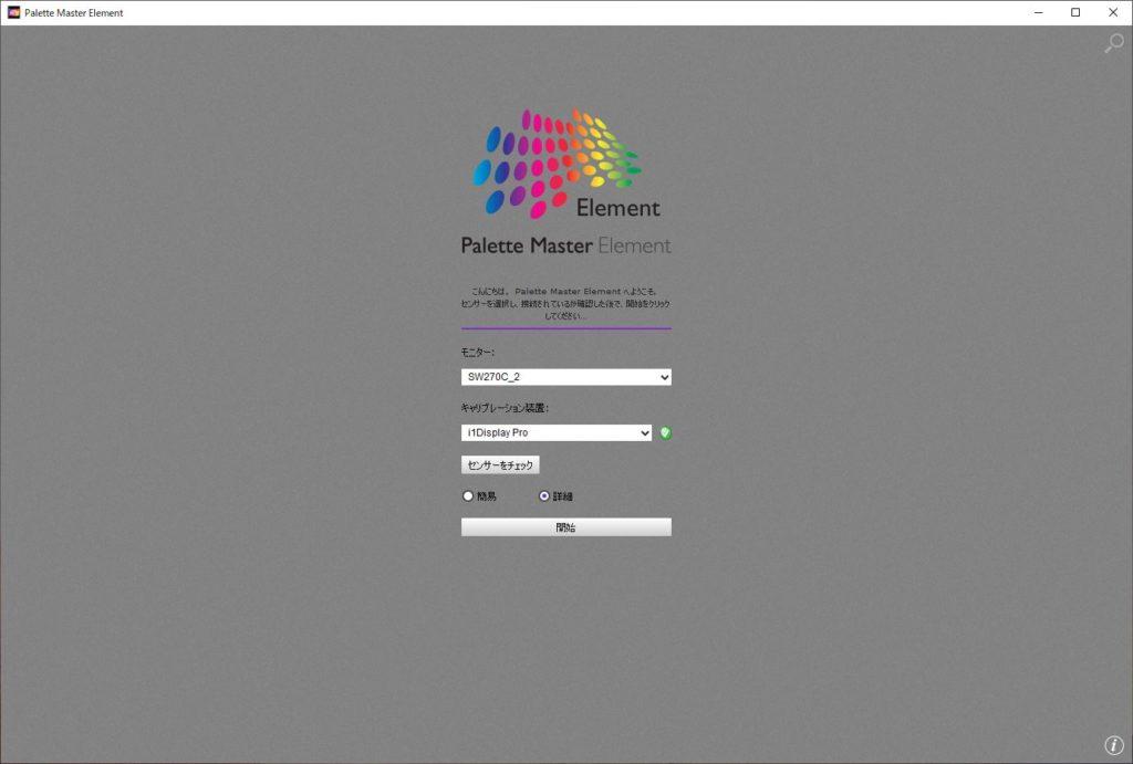 BenQ Palette Master Element ハードウェアキャリブレーション