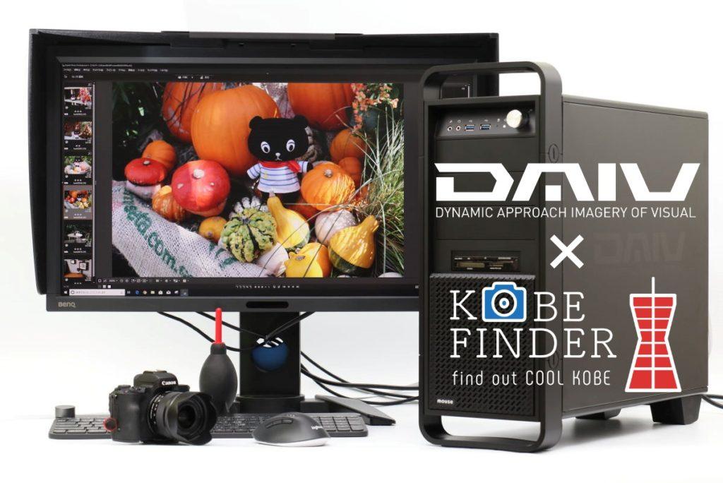 RAW現像・動画編集用パソコンを限定特価で販売中!DAIVコラボモデル第2弾