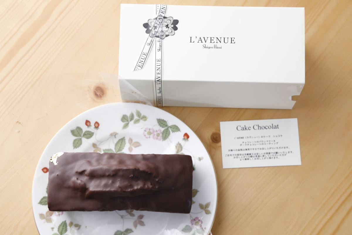 L'AVENUE(ラヴニュー)のチョコレートケーキ
