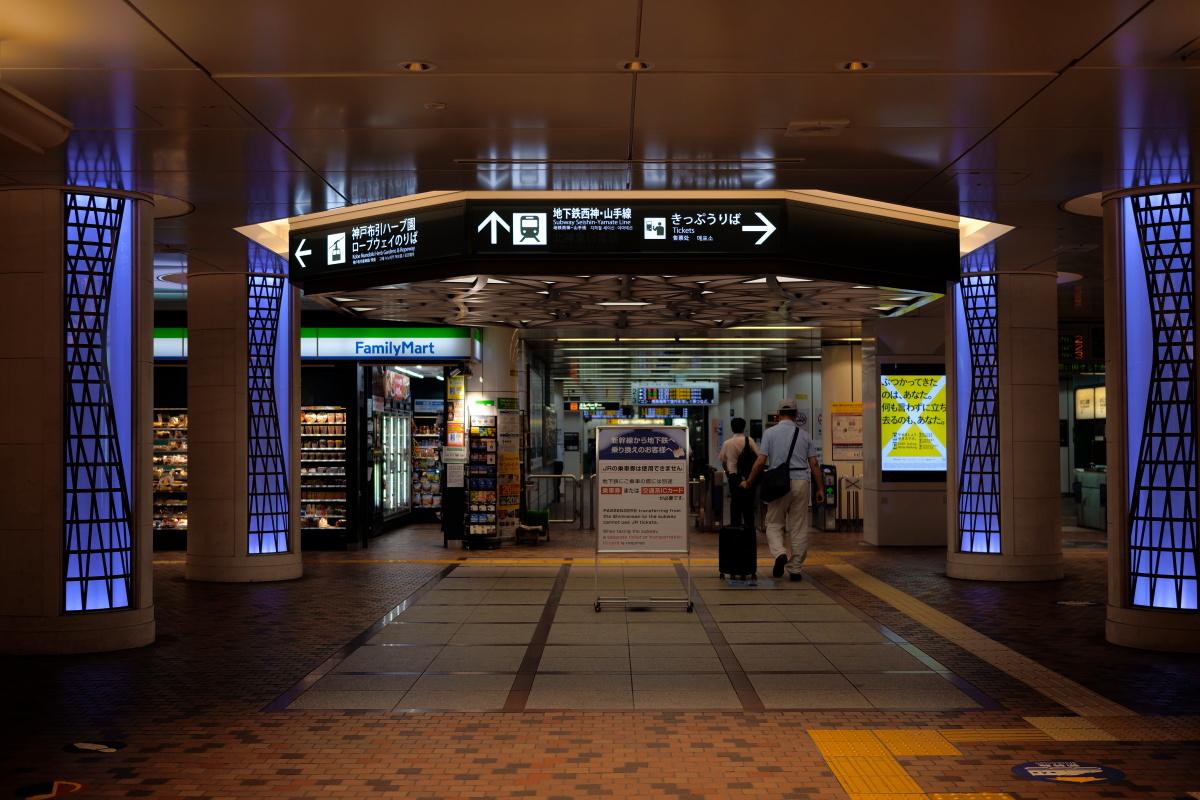 地下鉄 新神戸駅