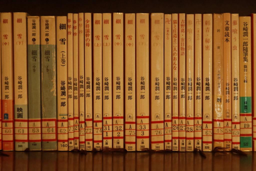 谷崎潤一郎の書籍